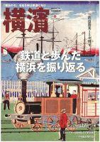 横濱:表紙