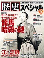 歴史スペシャル:表紙