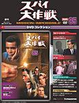 スパイ大作戦DVDコレクションの表紙