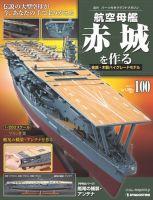航空母艦赤城を作る:表紙