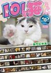 101匹猫ちゃん!:表紙