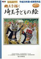 郷土を描く 埼玉子どもの絵:表紙