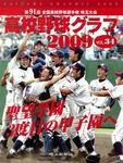 高校野球グラフ:表紙