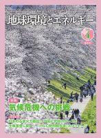 月刊Business i. ENECO(ゲッカン ビジネスアイ エネコ) 地球環境とエネルギー:表紙