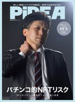 PiDEA(ピデア):表紙