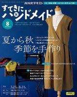 NHK すてきにハンドメイド:表紙