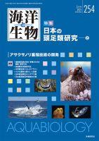 海洋と生物:表紙