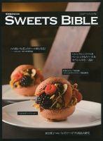 SWEETS BIBLE スイーツバイブル:表紙