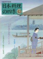 日本料理の四季:表紙