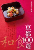 あまから手帖 京都和食100選 :表紙