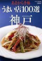うまい店100選 神戸:表紙
