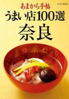 うまい店100選 奈良:表紙
