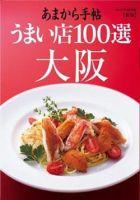 うまい店100選 大阪 :表紙