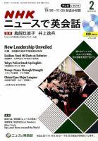 NHKニュースで英会話  (CD1枚付き):表紙