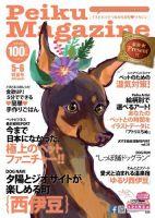 Peiku Magazine:表紙