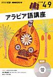 CD NHKラジオアラビア語講座の表紙
