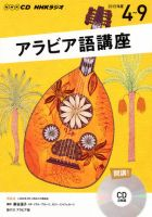 CD NHKラジオアラビア語講座:表紙