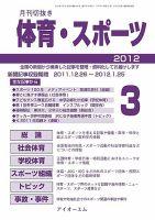 月刊切抜き 体育・スポーツ:表紙