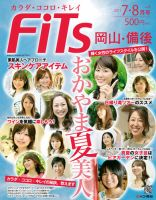 FiTs(フィッツ):表紙