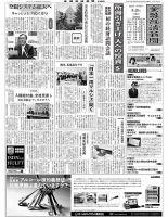 金融経済新聞:表紙