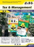 税と経営:表紙