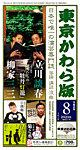東京かわら版の表紙