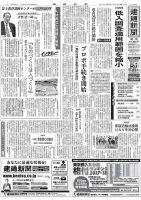 建通新聞東京:表紙
