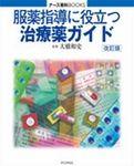 服薬指導に役立つ治療薬ガイド:表紙