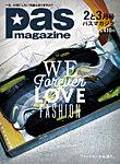 雑誌画像:Pas magazine