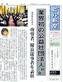 ビル新聞:表紙