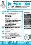 雑誌画像:大前研一通信(ザ・プロフェッショナル+PSAセット)