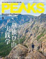 PEAKS(ピークス):表紙