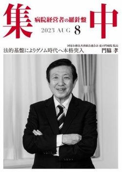 MedicalConfidential /集中(メディカルコンフィデンタル)│表紙