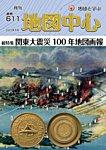 雑誌画像:地図中心
