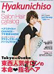 Hyaku Nichi So(ヒャクニチソウ)の表紙