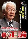佐瀬昌盛講演録CD版-日米安保は次の50年を耐えられるか-の表紙