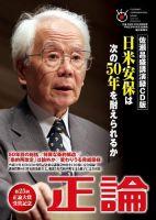 佐瀬昌盛講演録CD版-日米安保は次の50年を耐えられるか-:表紙