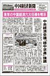 中国経済新聞の表紙
