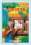 雑誌画像:したきりすずめ(第2期 よみきかせ大型立体絵本)(大型絵本)