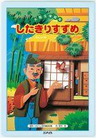 したきりすずめ(第2期 よみきかせ大型立体絵本)(大型絵本):表紙
