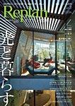 雑誌画像:Replan 関東