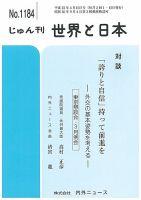 月刊「世界と日本」:表紙