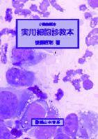 実用細胞診教本:表紙