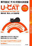 雑誌画像:u-CAT(ユーキャット)e-Learning for the TOEIC TEST