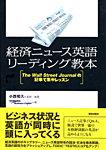 経済ニュース英語リーディング教本の表紙