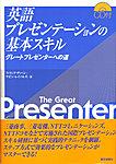 雑誌画像:英語プレゼンテーションの基本スキル CD付き