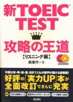 新TOEIC TEST攻略の王道 【リスニング編】 CD2枚付き:表紙