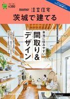 SUUMO注文住宅 茨城で建てる:表紙