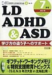雑誌画像:LD & ADHD