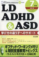 LD ADHD & ASD:表紙